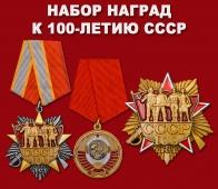 Набор наград к 100-летию СССР