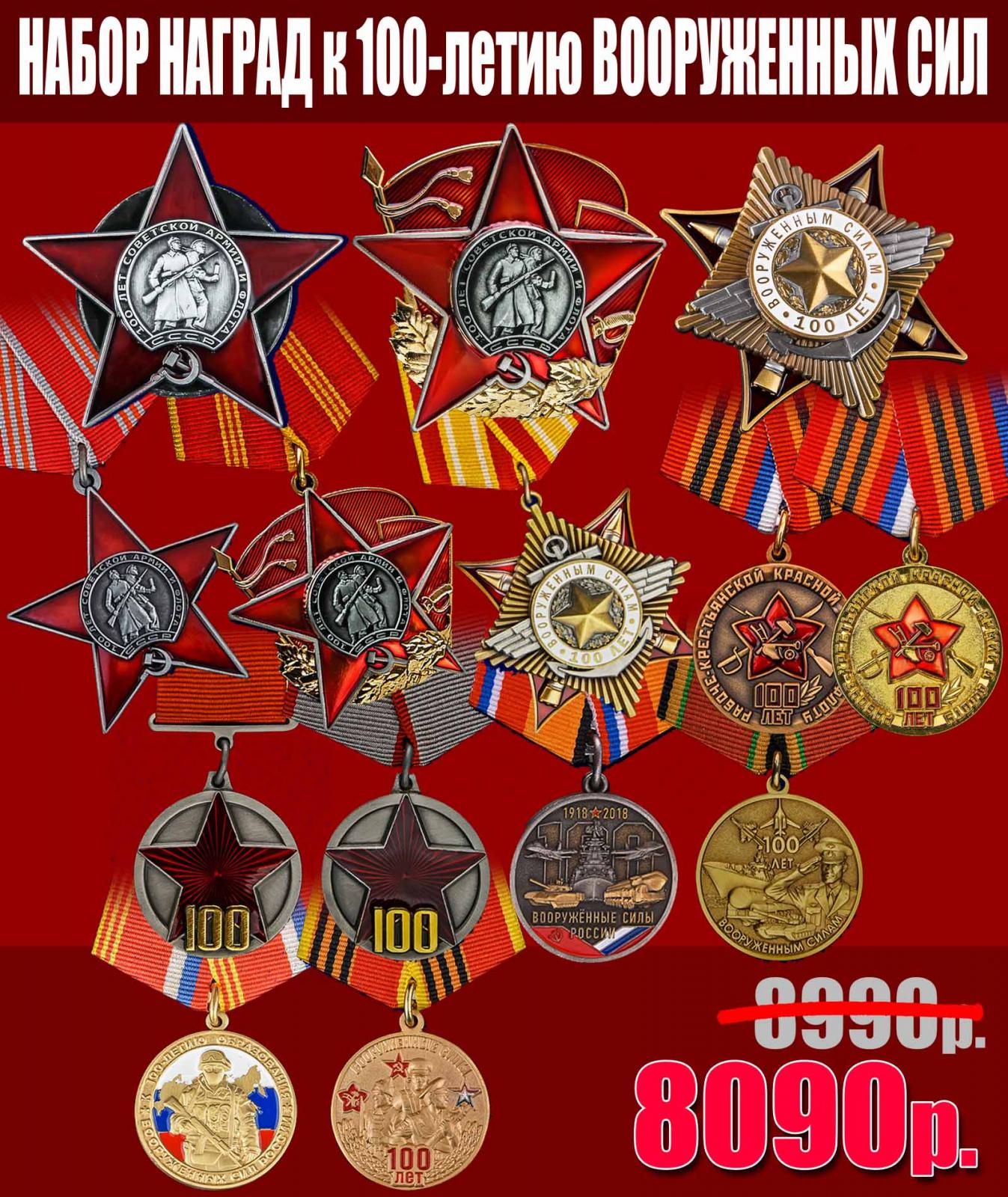 Набор наград к 100-летию Вооруженных сил