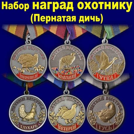Набор наград охотнику (Пернатая дичь)