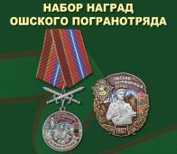 Набор наград  Ошского погранотряда