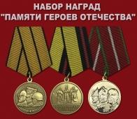 """Набор наград """"Памяти героев Отечества"""""""