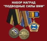 """Набор наград """"Подводные силы ВМФ"""""""