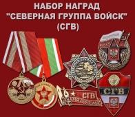 """Набор наград """"Северная группа войск"""" (СГВ)"""
