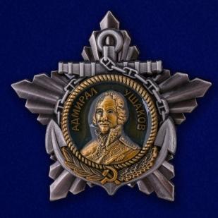 Орден Ушакова  1 степени
