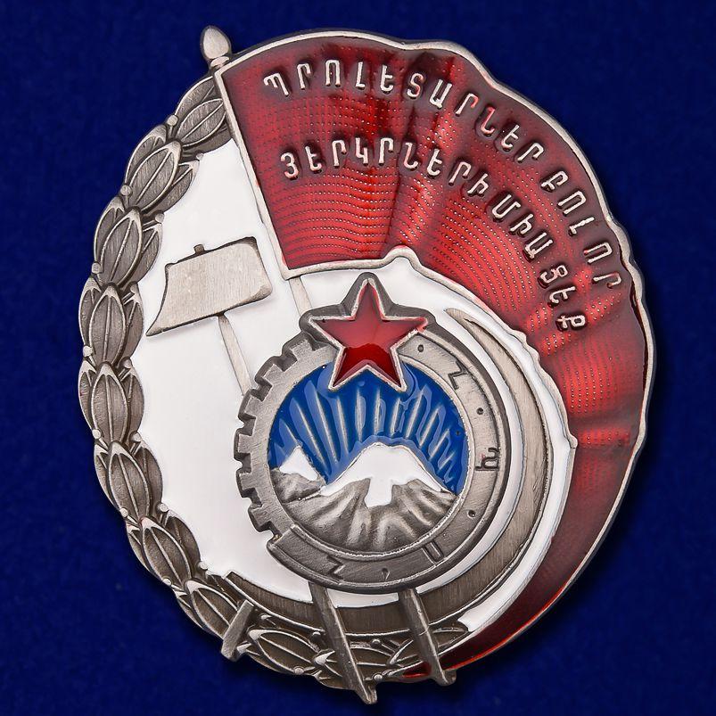 Орден Трудового Красного Знамени Армянской ССР
