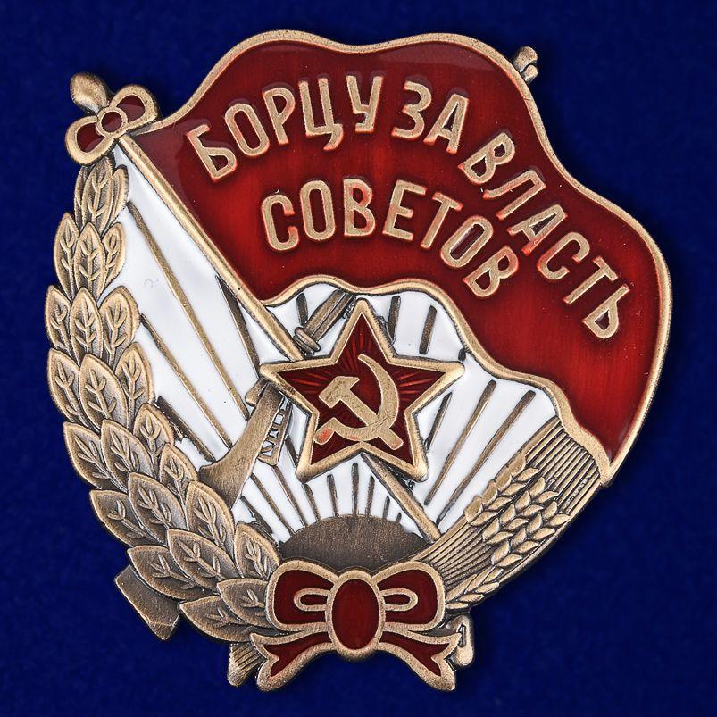 "Знак ""Борцу за власть Советов"