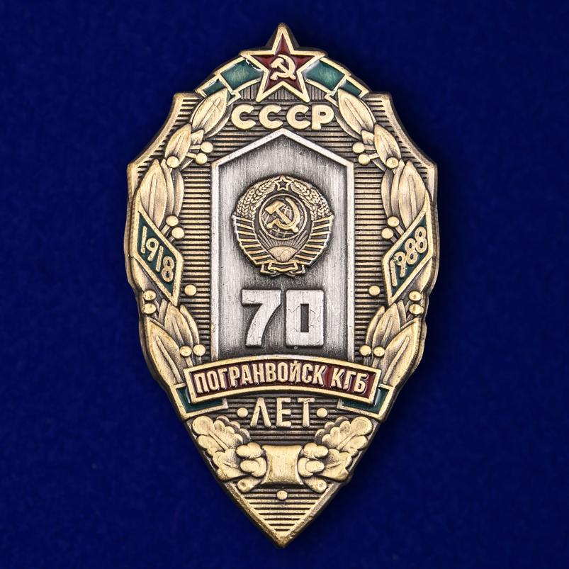 """Знак """"70 лет Погранвойск КГБ"""""""