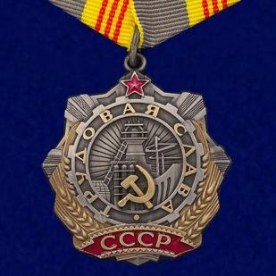 Орден Трудовой Славы 3 степени