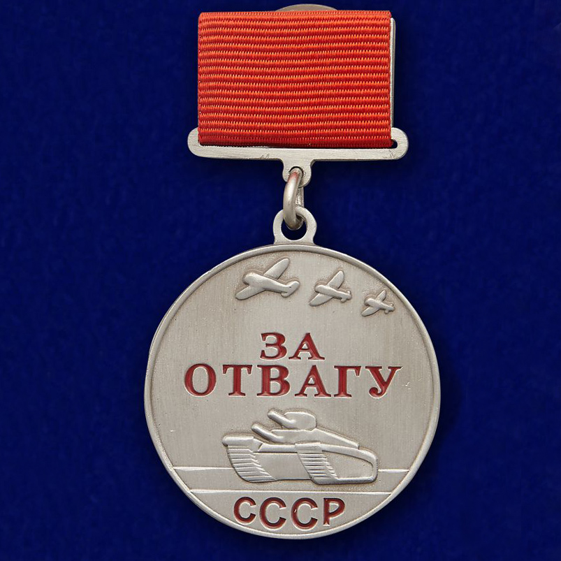 """Муляж медали """"За отвагу"""" СССР (прямоугольная колодка)"""