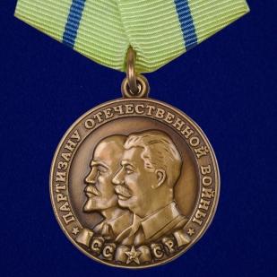 """Медаль """"Партизану ВОВ"""" 2 степени"""