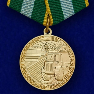 """Медаль """"За преобразование Нечерноземья РСФСР"""""""