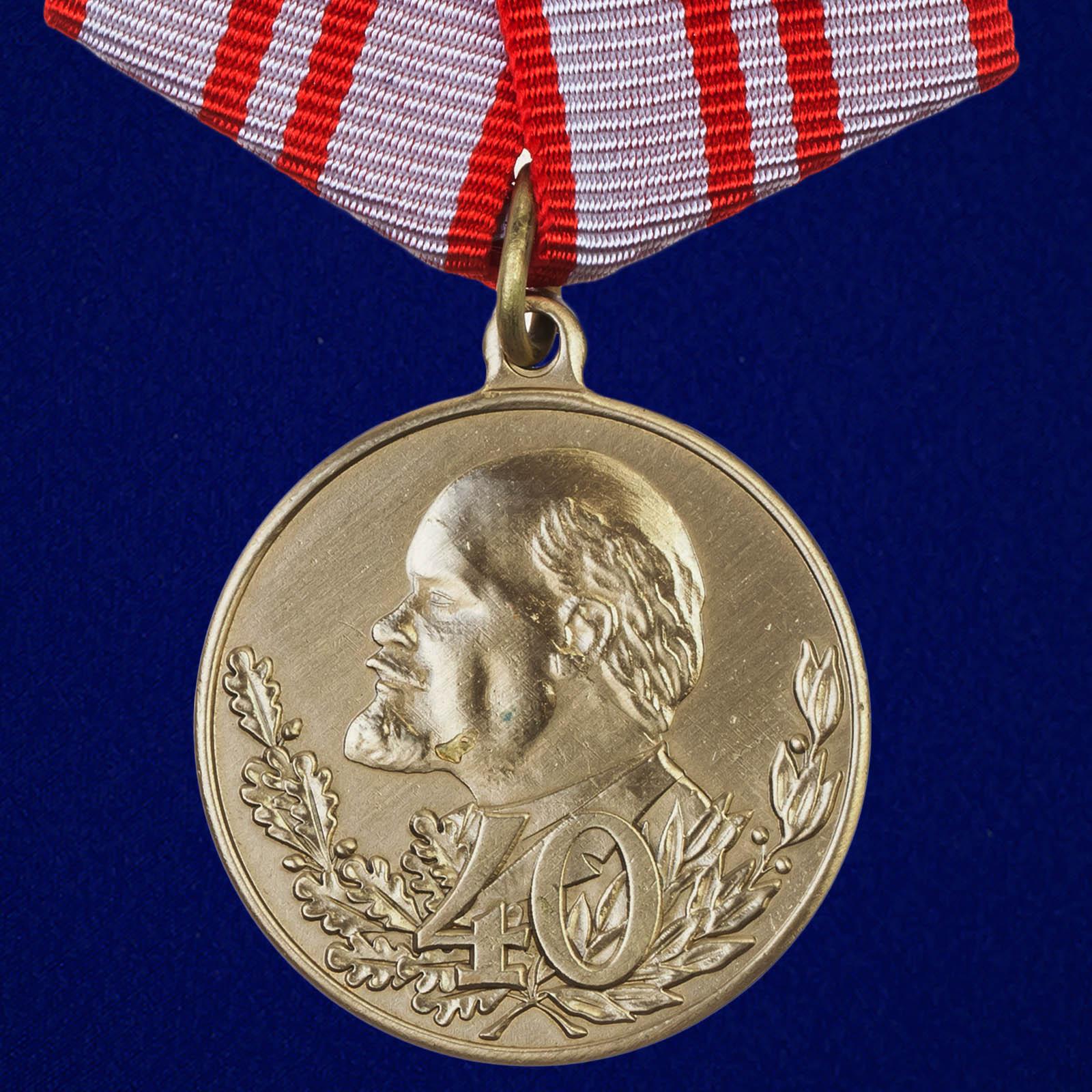 """Медаль """"40 лет Вооружённых Сил СССР"""""""