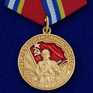 """Медаль """"80 лет Вооруженных сил СССР"""""""