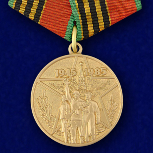Медаль «40 лет Победы в Великой Отечественной войне»