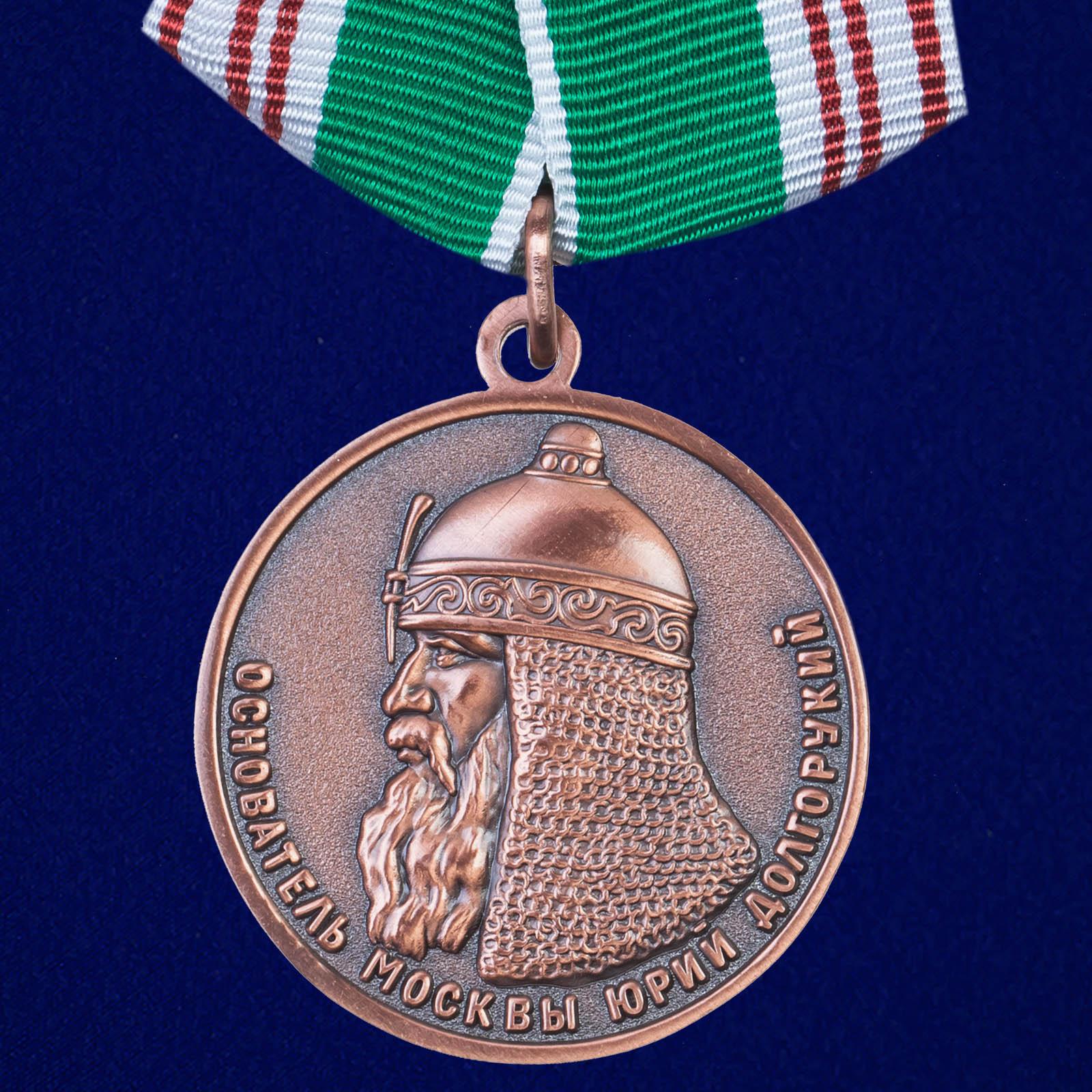 """Медаль """"В память 800-летия Москвы"""""""