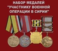 """Набор наград """"Участнику военной операции в Сирии"""""""