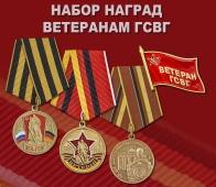 Набор наград ветеранам ГСВГ