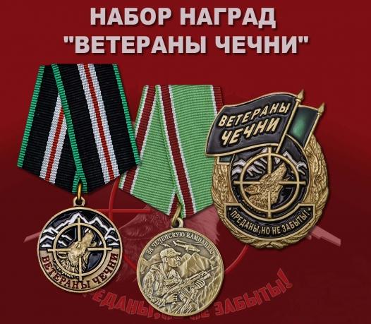"""Набор наград """"Ветераны Чечни"""""""
