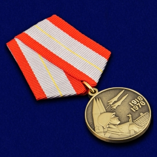 Медаль «60 лет Вооружённых Сил СССР»