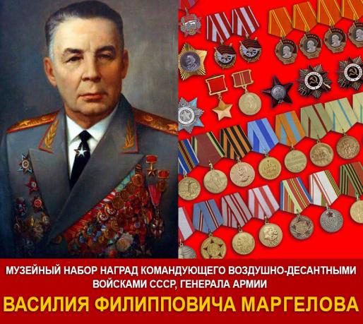 Набор наград В.Ф. Маргелова (комплект муляжей орденов и медалей СССР)