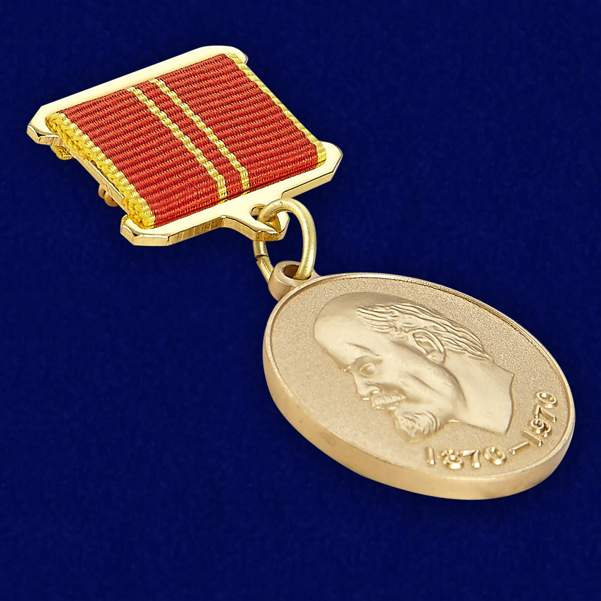 """Медаль """"100 лет со дня рождения Ленина"""" (За воинскую доблесть)"""