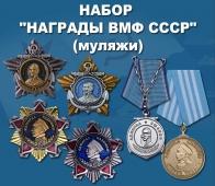 Набор наград ВМФ СССР