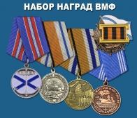 Набор наград ВМФ
