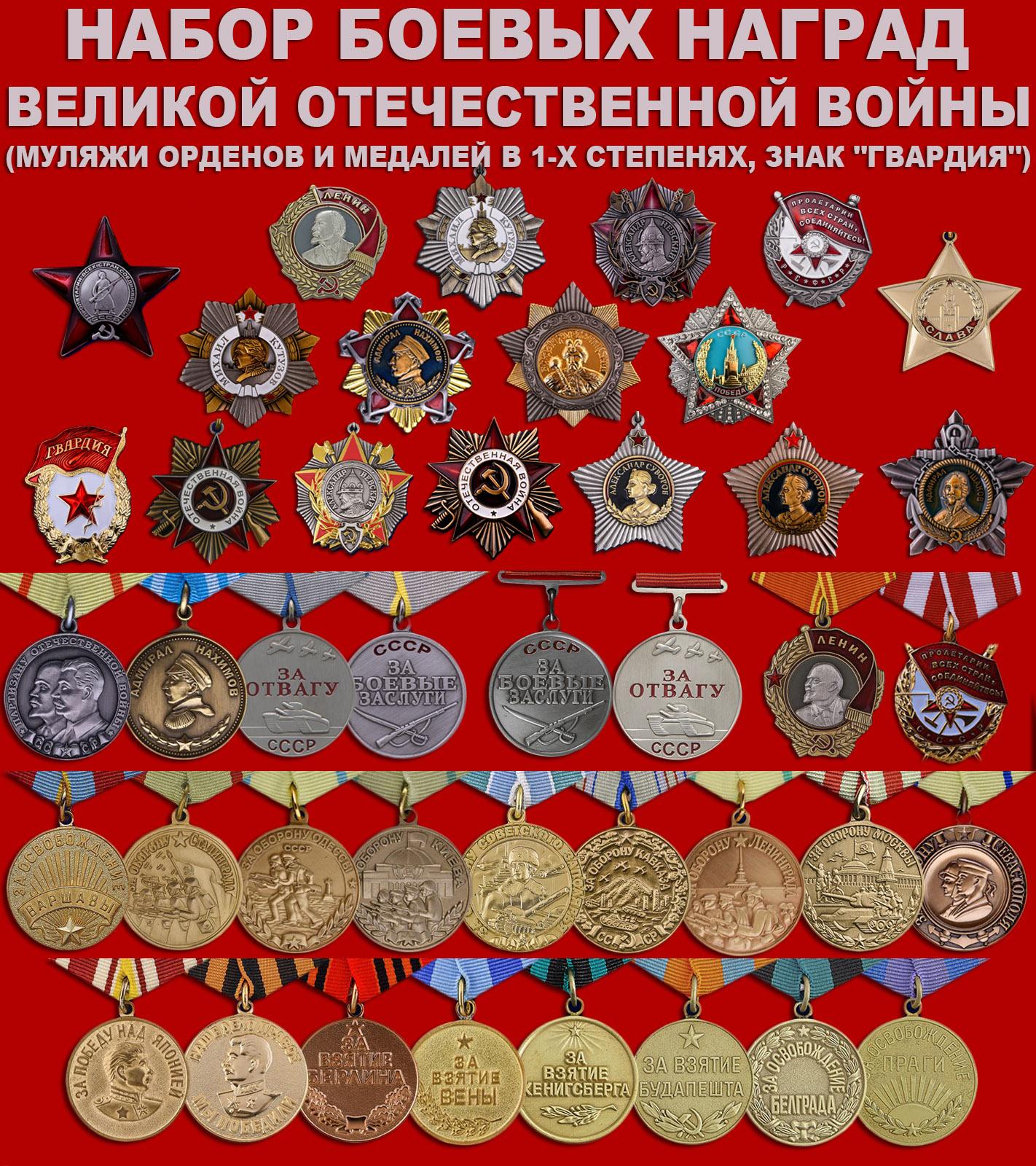 Набор наград Великой Отечественной