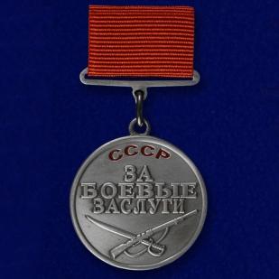 """Медаль """"За боевые заслуги"""" СССР (прямоугольная колодка)"""