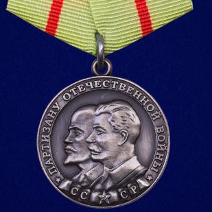 """Медаль """"Партизану ВОВ"""" 1 степени"""