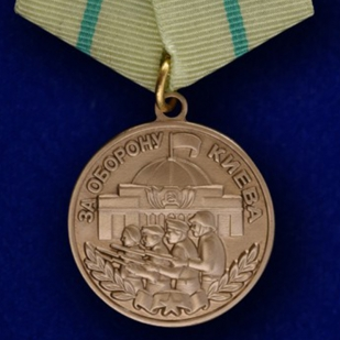 Медаль «За оборону Киева»