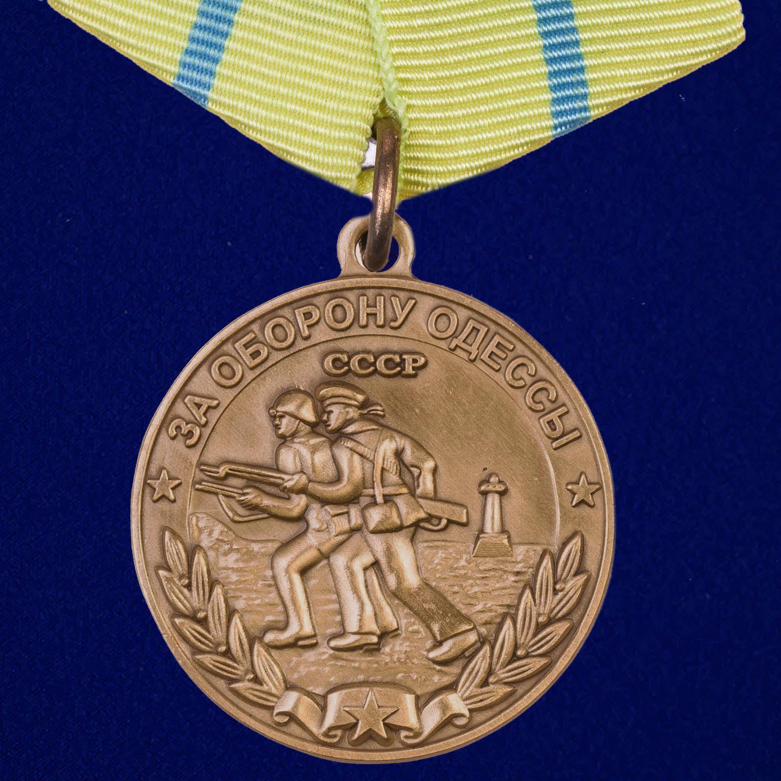 """Медаль """"За оборону Одессы"""""""