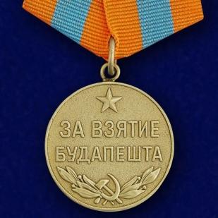 """Медаль """"За взятие Будапешта"""""""