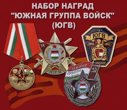 """Набор наград """"Южная группа войск"""" (ЮГВ)"""