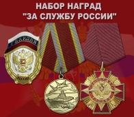 "Набор наград ""За службу России"""
