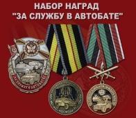 """Набор наград """"За службу в Автобате"""""""