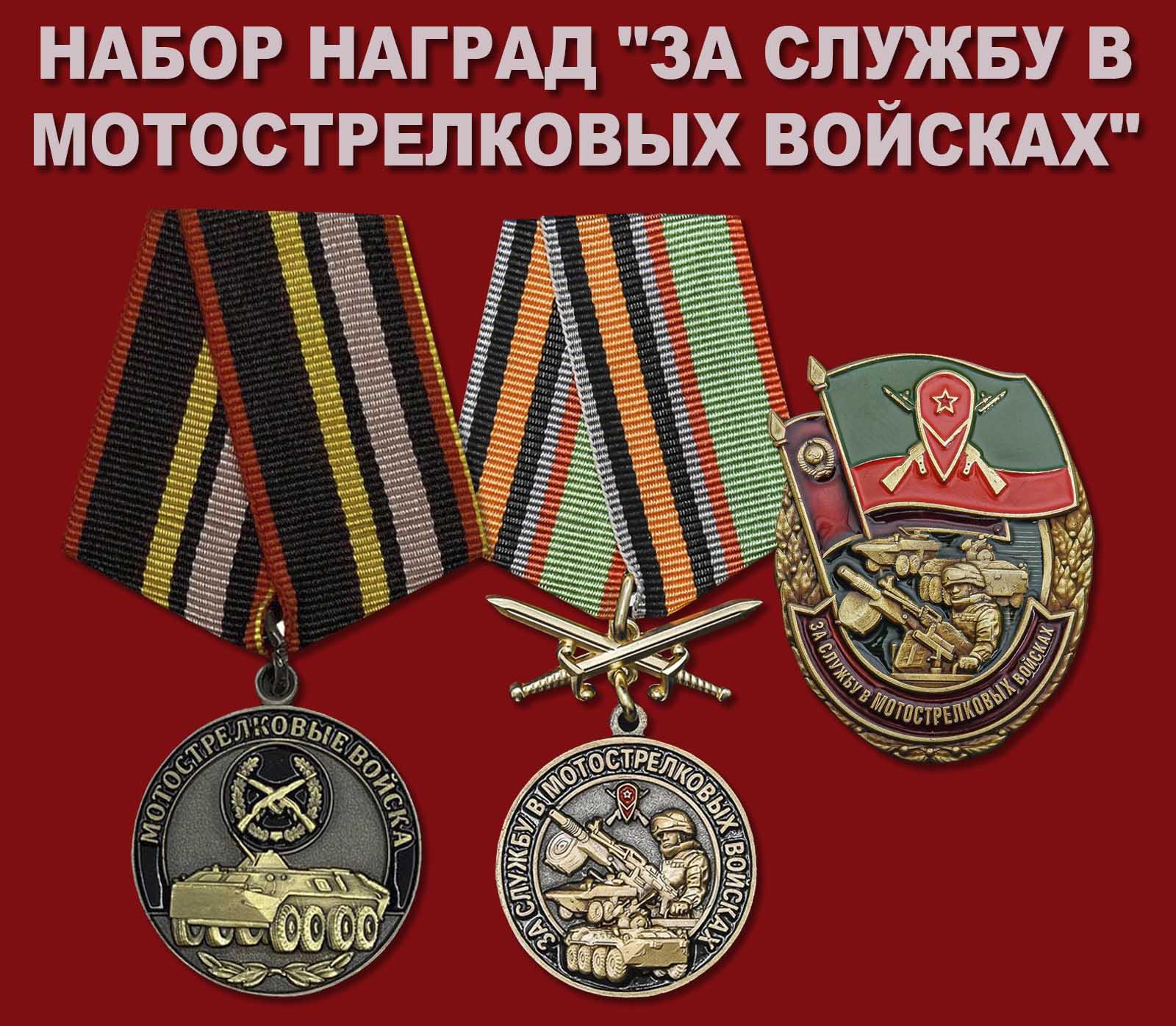 """Набор наград """"За службу в Мотострелковых войсках"""""""