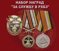 """Набор наград """"За службу в РХБЗ"""""""