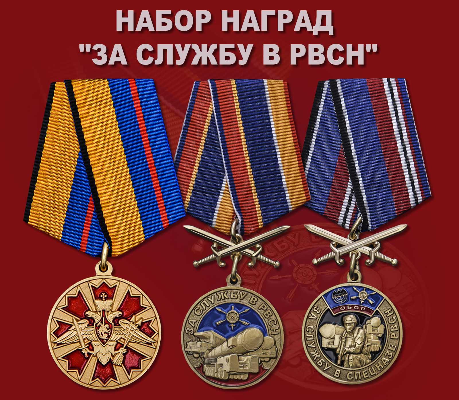 """Набор наград """"За службу в РВСН"""""""