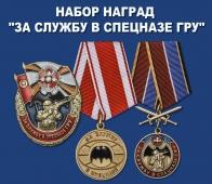 """Набор наград """"За службу в Спецназе ГРУ"""""""