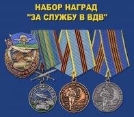 "Набор наград ""За службу в ВДВ"""