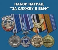 """Набор наград """"За службу в ВМФ"""""""