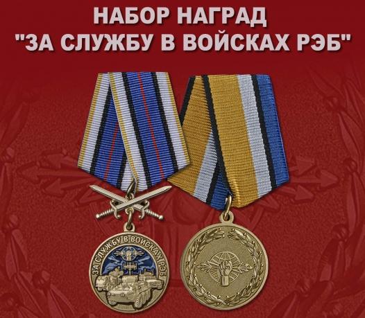 """Набор наград """"За службу в войсках РЭБ"""""""