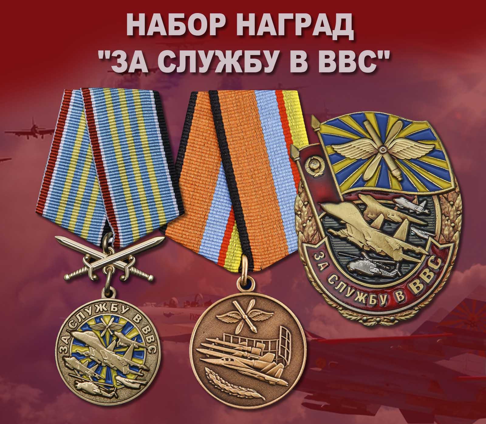 Набор наград За службу в ВВС