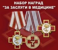 """Набор наград """"За заслуги в медицине"""""""