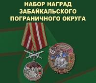 Набор наград  Забайкальского пограничного округа
