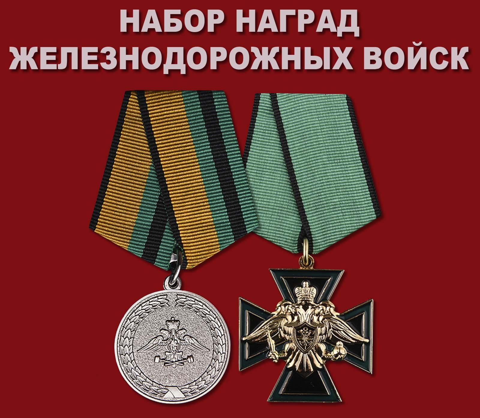 Набор наград Железнодорожных войск
