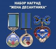 "Набор наград ""Жена десантника"""