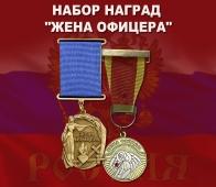 """Набор наград """"Жена офицера"""""""