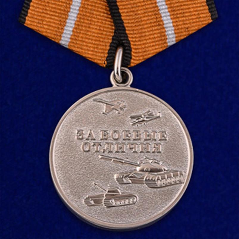 """Медаль """"За боевые отличия"""""""
